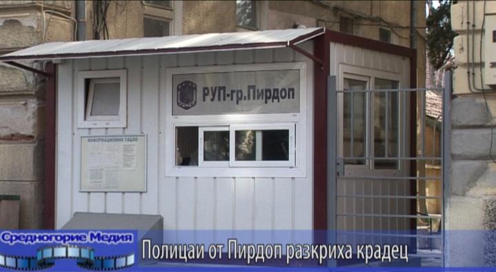 Полицаи от Пирдоп разкриха крадец