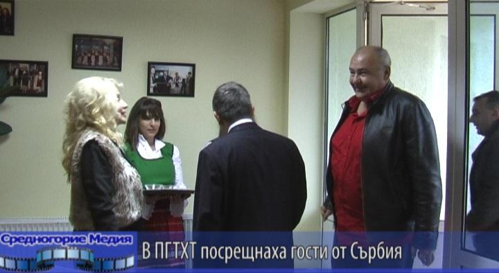 В ПГТХТ посрещнаха гости от Сърбия