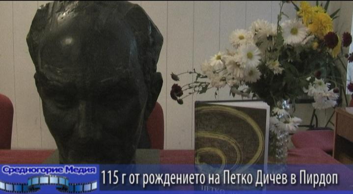 115 години от рождението на Петко Дичев в Пирдоп