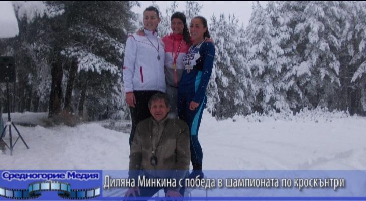 Диляна Минкина с победа в шампионата по кроскънтри
