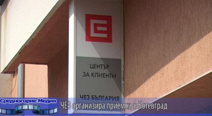 ЧЕЗ организира приемна в Ботевград