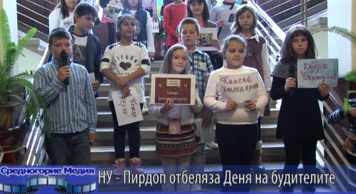 НУ - Пирдоп отбеляза Деня на будителите