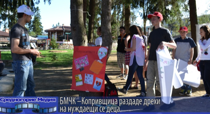 БМЧК –Копривщица раздаде дрехи на нуждаещи се деца