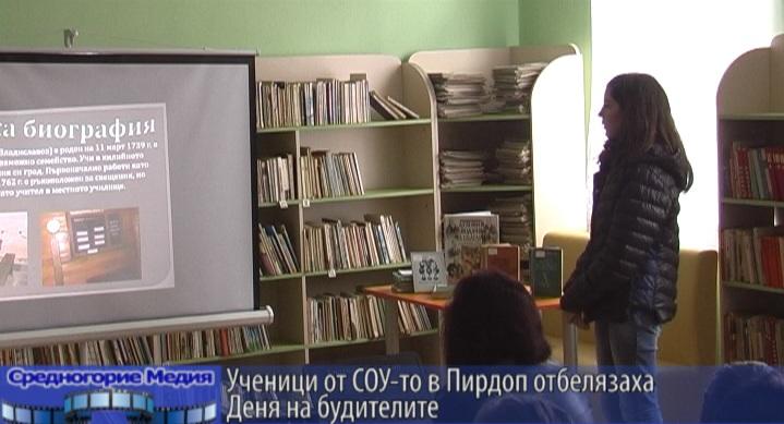 Ученици от СОУ-то в Пирдоп отбелязаха Деня на будителите