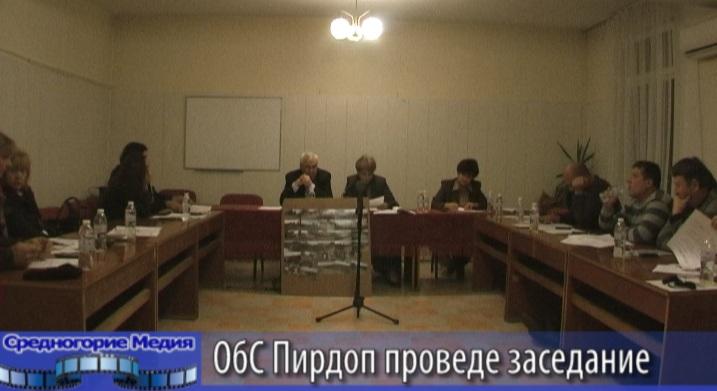 ОбС Пирдоп проведе заседание