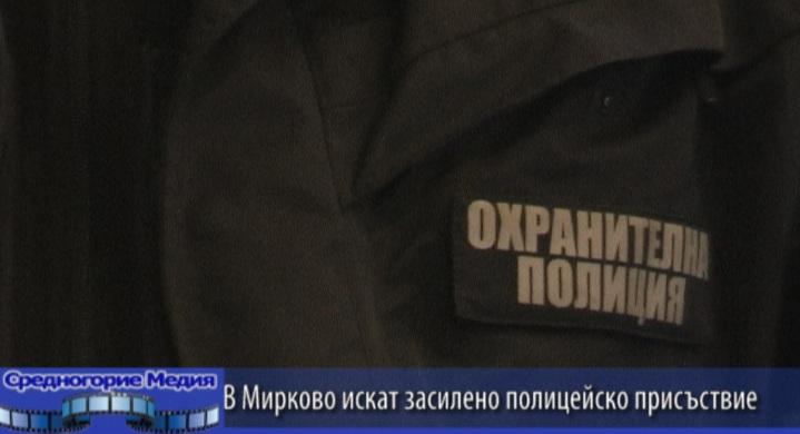 В Мирково искат засилено полицейско присъствие