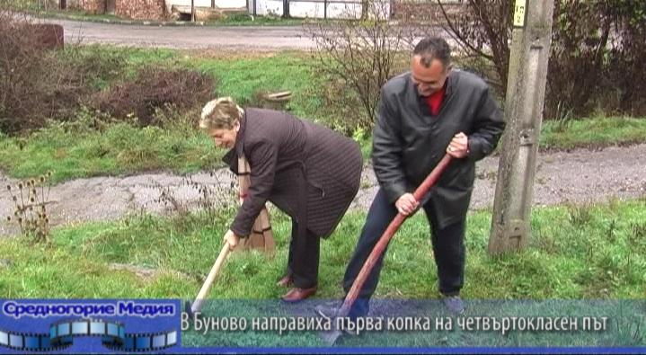 В Буново направиха първа копка на четвъртокласен път
