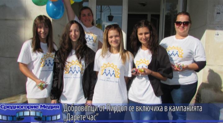 """Доброволци от Пирдоп се включиха в кампанията """"Дарете час"""""""
