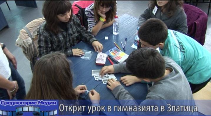Открит урок в гимназията в Златица