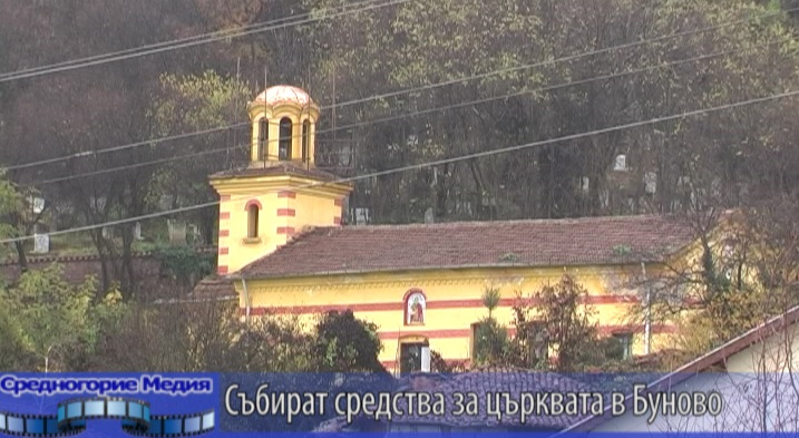 Събират средства за църквата в Буново