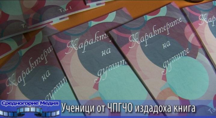 Ученици от ЧПГЧО издадоха книга