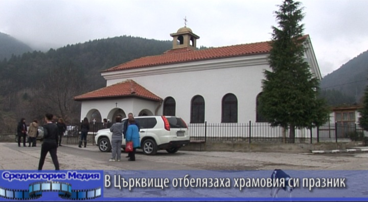 В Църквище отбелязаха храмовия си празник