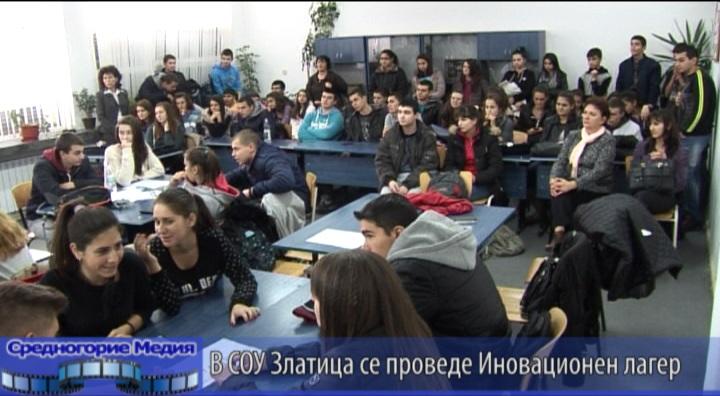 В СОУ Златица се проведе Иновационен лагер