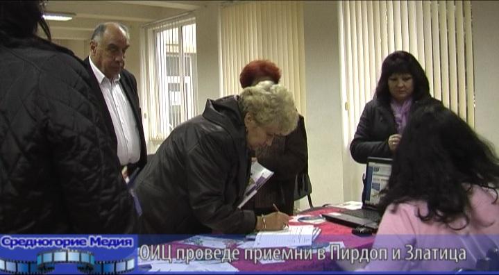 ОИЦ проведе приемни в Пирдоп и Златица
