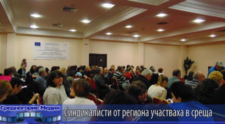 Синдикалисти от региона участваха в среща