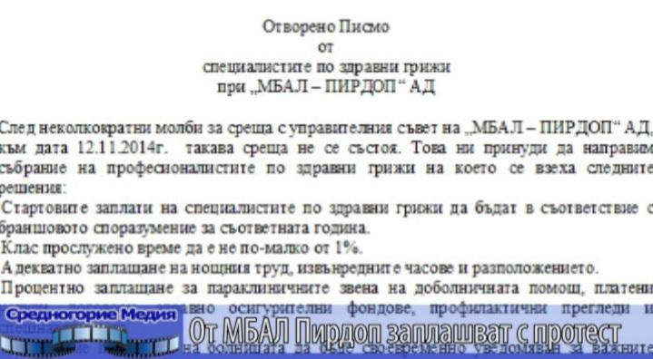 От МБАЛ Пирдоп заплашват с протест