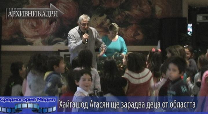 Хайгашод Агасян ще зарадва деца от областта