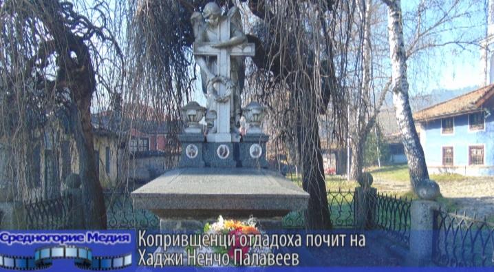 Копривщенци отдадоха почит на Хаджи Ненчо Палавеев