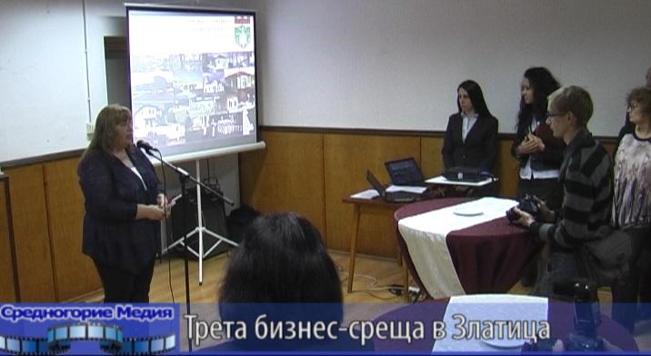 Трета бизнес-среща в Златица