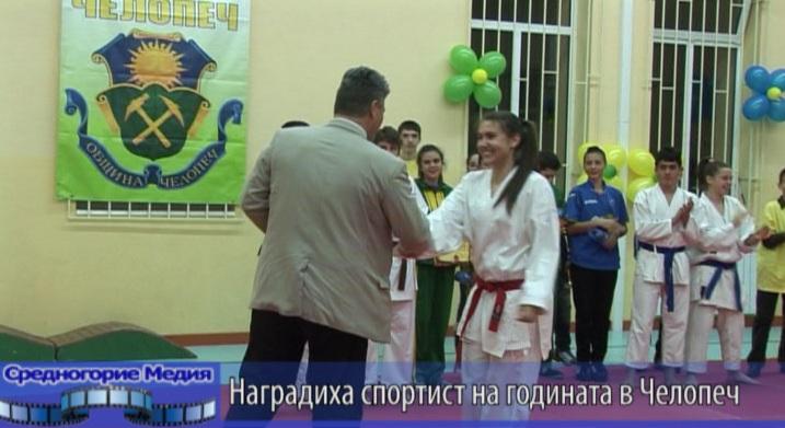 Наградиха спортист на годината в Челопеч