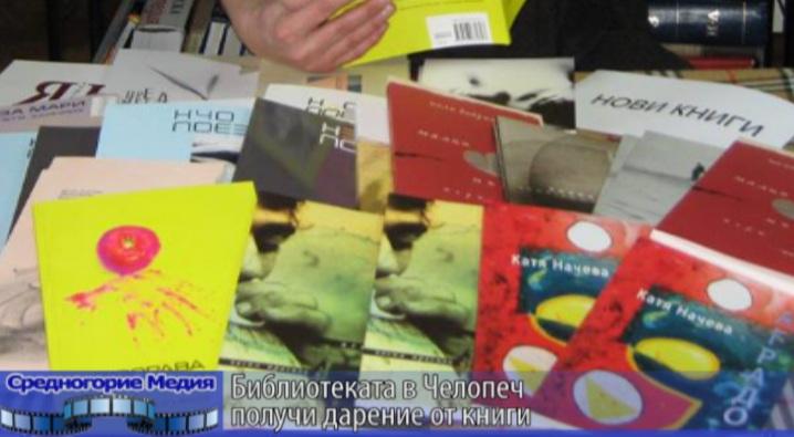 Библиотеката в Челопеч получи дарение от книги