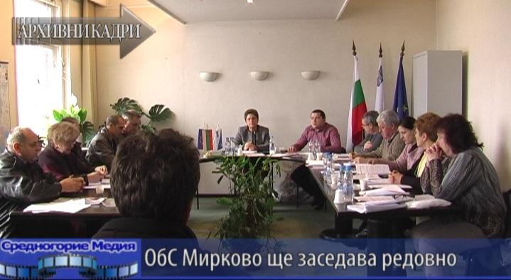 ОбС Мирково ще заседава редовно
