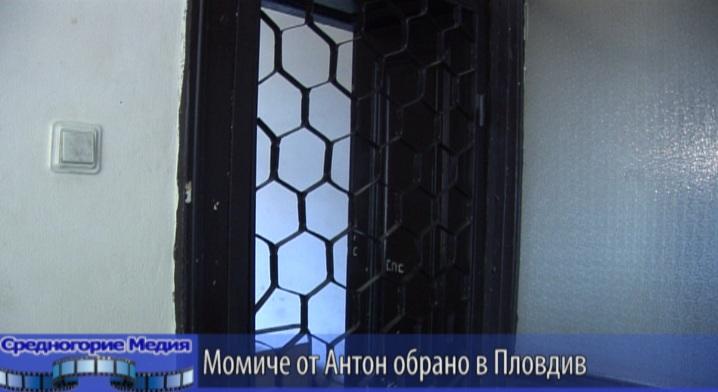 Момиче от Антон обрано в Пловдив
