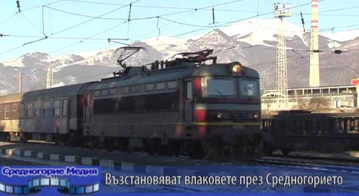 Възстановяват влаковете през Средногорието