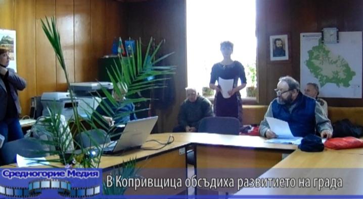 В Копривщица обсъдиха развитието на града