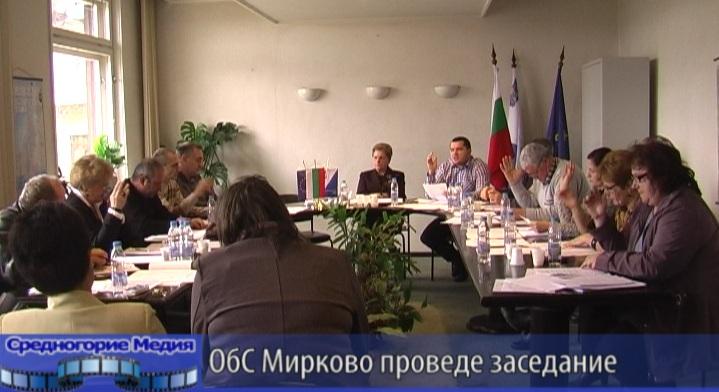 ОбС Мирково проведе заседание