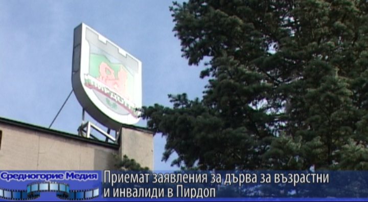 Приемат заявления за дърва за възрастни и инвалиди в Пирдоп