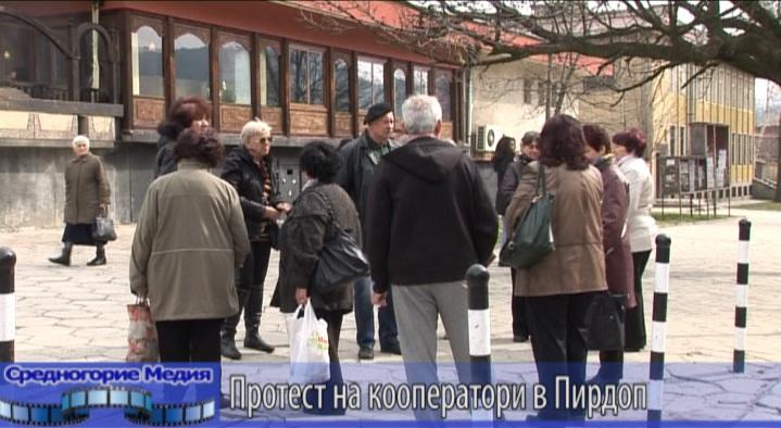 Протест на кооператори в Пирдоп