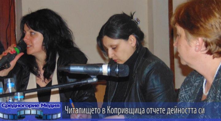 Читалището в Копривщица отчете дейността си