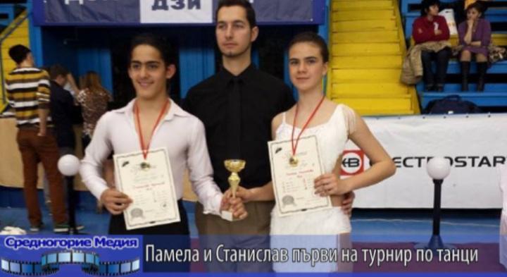 Памела и Станислав първи на турнир по танци