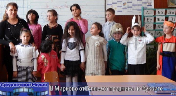 В Мирково отбелязаха празника на буквите