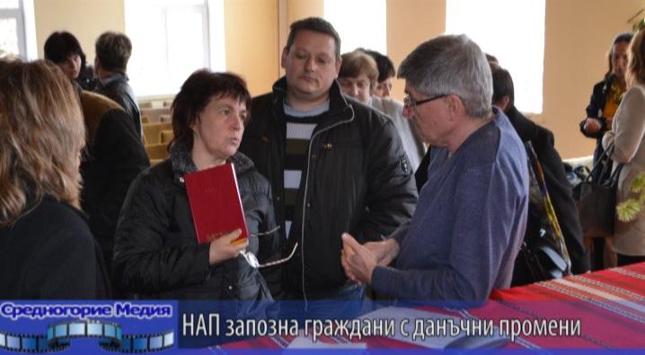 НАП запозна граждани с данъчни промени
