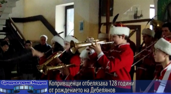 Копривщенци отбелязаха 128 години от рождението на Дебелянов