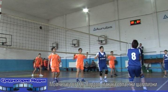 Момчетата от СОУ-Пирдоп станаха областни шампиони