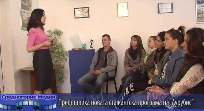 """Представиха новата стажантска програма на """"Аурубис"""""""