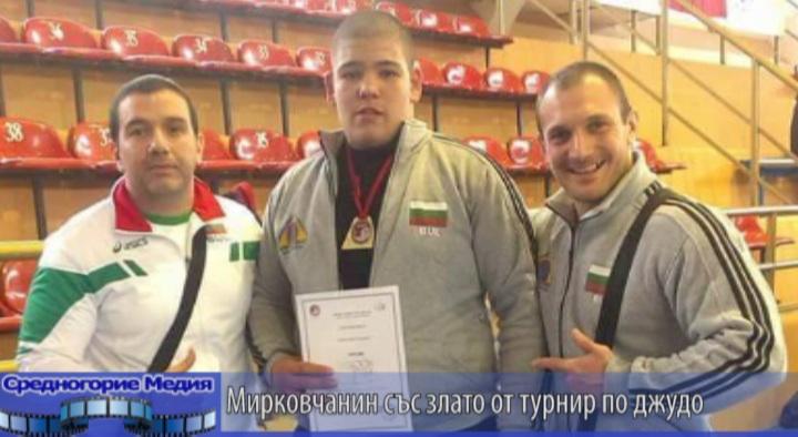 Мирковчанин със злато от турнир по джудо
