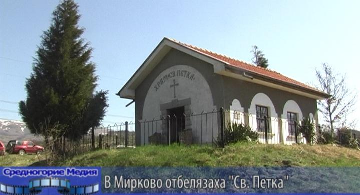 """В Мирково отбелязаха """"Св. Петка"""""""
