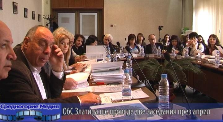 ОбС Златица ще проведе две заседания през април
