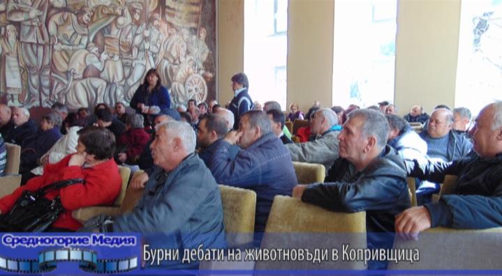 Бурни дебати на животновъди в Копривщица
