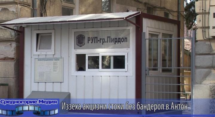 Иззеха акцизни стоки без бандерол в Антон