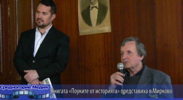 Книгата «Поуките от историята» представиха в Мирково