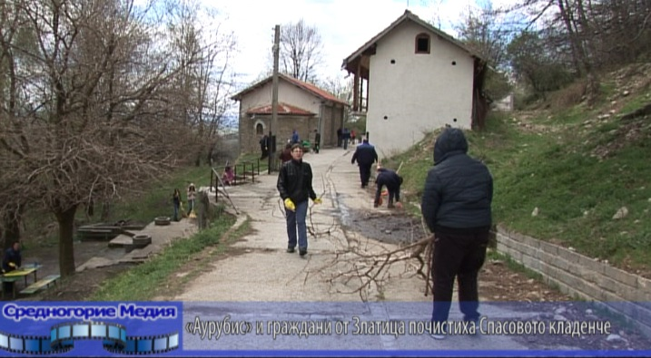 «Аурубис» и граждани от Златица почистиха Спасовото кладенче