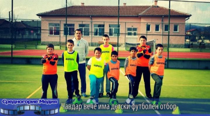 Чавдар вече има детски футболен отбор