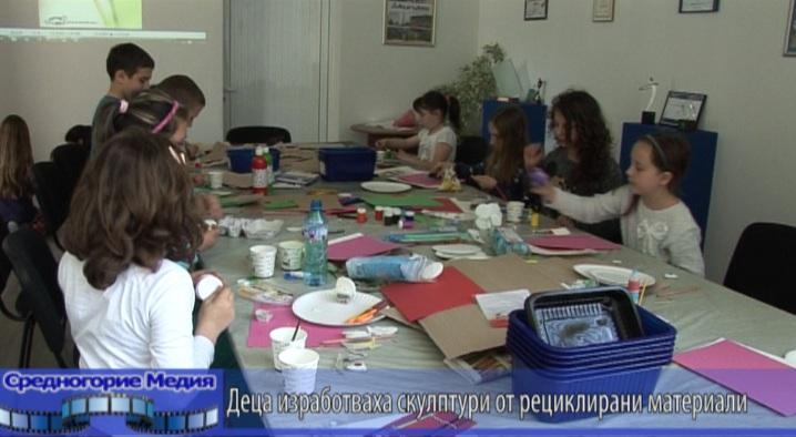 Деца изработваха скулптури от рециклирани материали