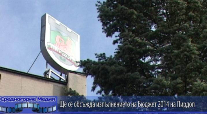 Ще се обсъжда изпълнението на Бюджет 2014 на Пирдоп