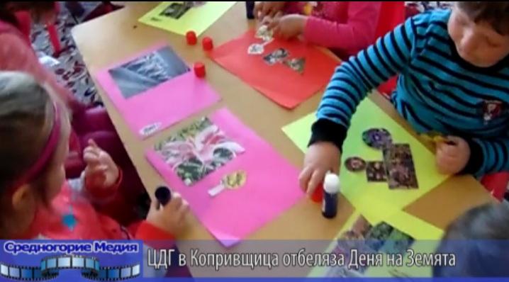ЦДГ в Копривщица отбеляза Деня на Земята